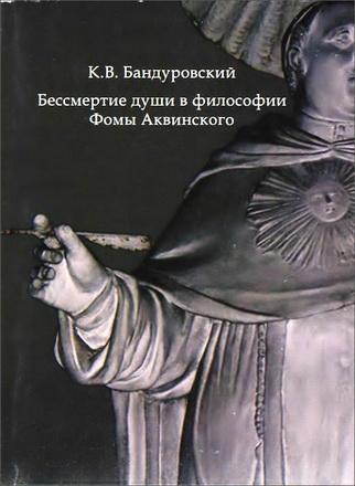 Бессмертие души в философии Фомы Аквинского - Бандуровский К.В.