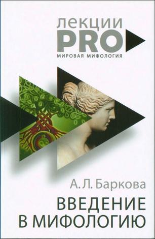 Баркова Александра - Введение в мифологию