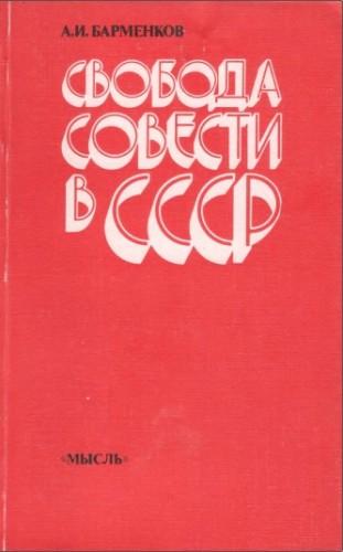 Алексей Иванович Барменков - Свобода совести в СССР