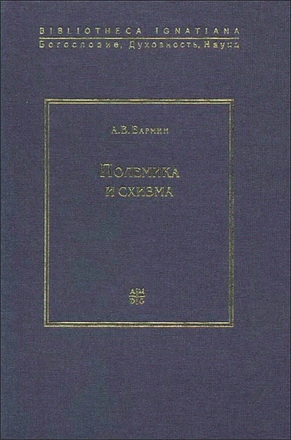 Бармин А. В. Полемика и схизма. История греко-латинских споров IX-XII веков