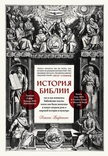 Джон Бартон - История Библии - Где и как появились библейские тексты