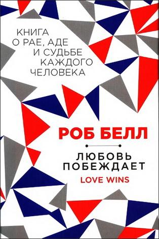 Любовь побеждает - Книга о рае - аде и судьбе каждого человека - Роб Белл