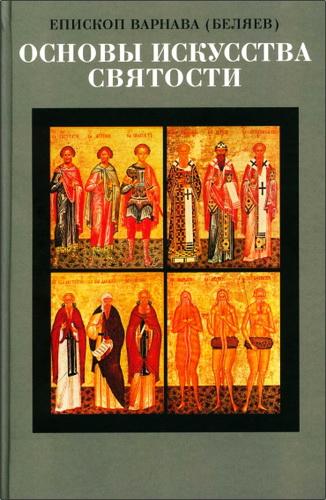 Епископ Варнава (Беляев) - Основы искусства святости. Опыт изложения православной аскетики