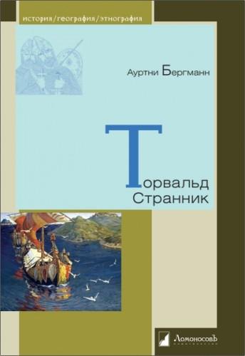 Ауртни Бергманн - Торвальд Странник