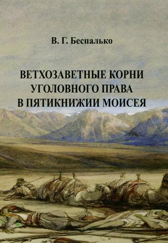Виктор Геннадиевич Беспалько – Ветхозаветные корни уголовного права в Пятикнижии Моисея