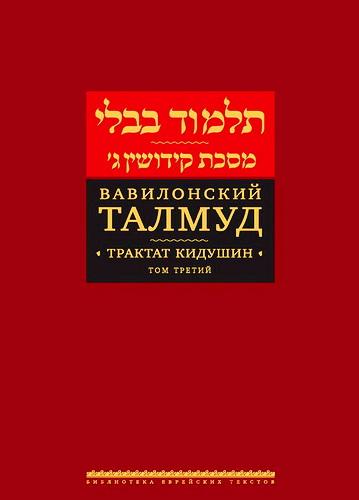 Вавилонский Талмуд : многотомное издание - Трактат Кидушин - Том 3