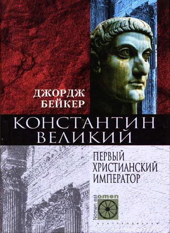 Бейкер - Константин Великий. Первый христианский император