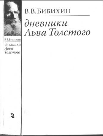 Владимир Бибихин - Дневники Льва Толстого