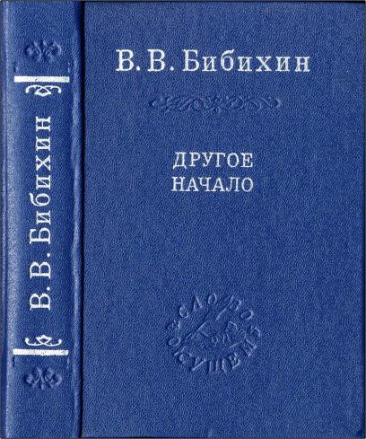 Владимир Бибихин - Другое начало