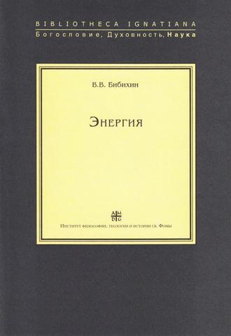 Владимир Бибихин - Энергия