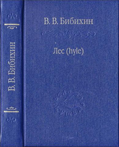 Владимир Вениаминович Бибихин - Лес