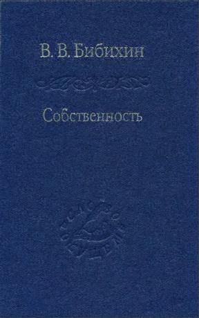 Владимир Бибихин - Собственность. Философия своего