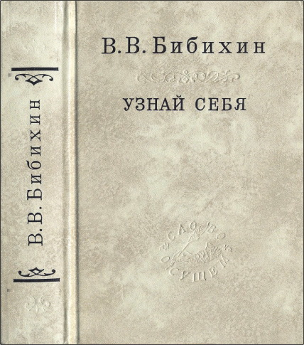 Владимир Бибихин – Узнай себя