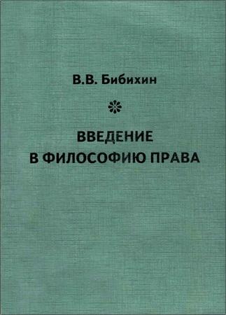 Владимир Бибихин - Введение в философию права