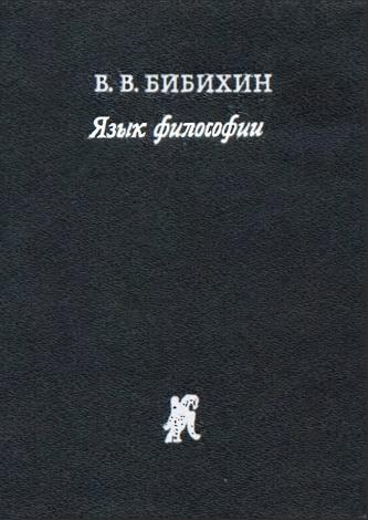 Владимир Бибихин - Язык философии