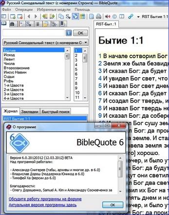 Цитата из Библии 6 финальная от Тимофея Ха 20130205