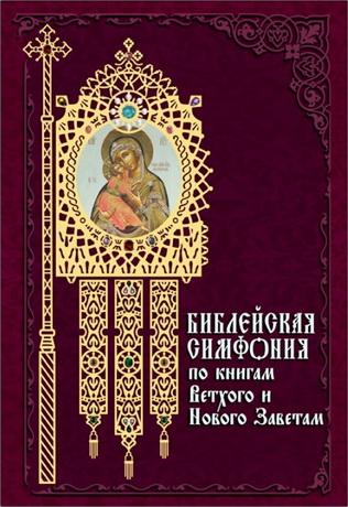 Библейская симфония