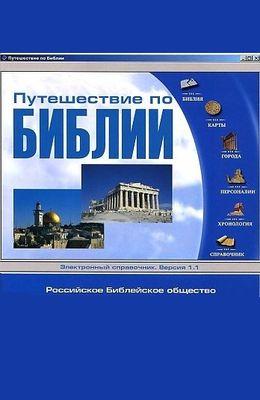Библейские города - Словарь РБО - словарь BibleQuote