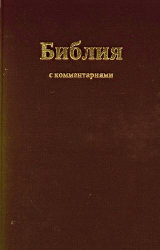 Библия Брюссельская с комментариями - издание РБО