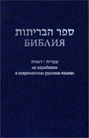 Библия на еврейском и современном русском языках - The Holy Bible in Hebrew and Russian