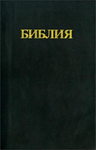 Библия - комментарии Скоуфилда