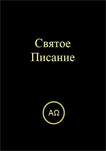 Библия - перевод - Герман Менге