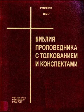 Библия Проповедника с толкованием и конспектами. Том 7. Римлянам