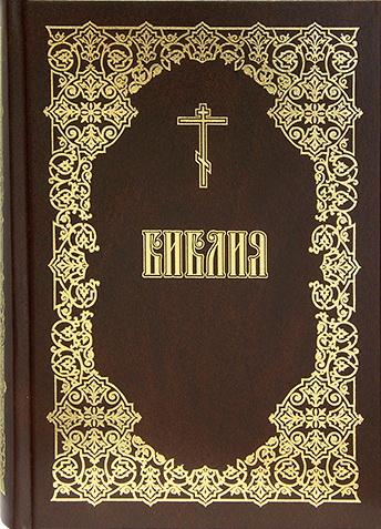 Библия - Синодальный перевод - 66 - 77 книг