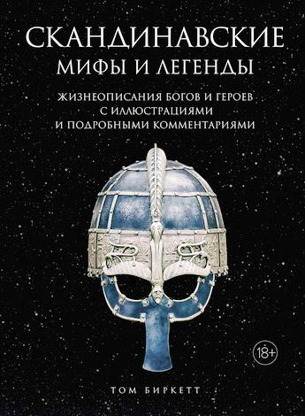 Том Биркетт - Скандинавские мифы и легенды: Жизнеописания богов и героев с иллюстрациями и подробными комментариями
