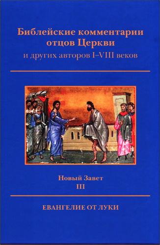 Библейские комментарии отцов Церкви и других авторов I- VIII веков - Новый Завет - Том III - Евангелие от Луки