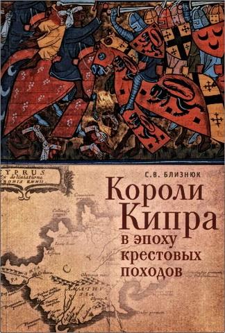 Светлана Владимировна Близнюк - Короли Кипра в эпоху крестовых походов