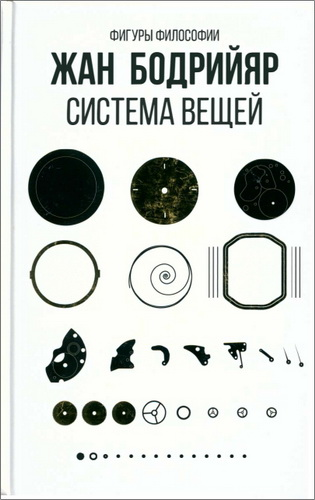 Жан Бодрийяр - Система вещей