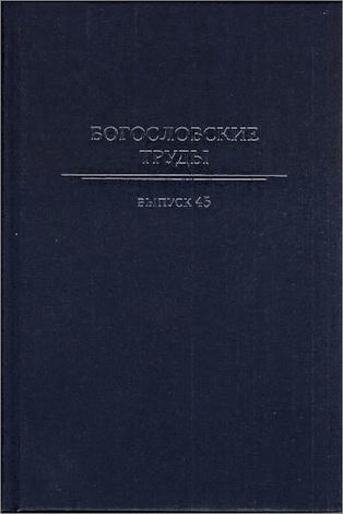 Богословские труды – Сборник 45 - Московская патриархия