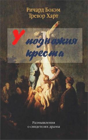 Бокэм Ричард, Харт Тревор - У подножия креста