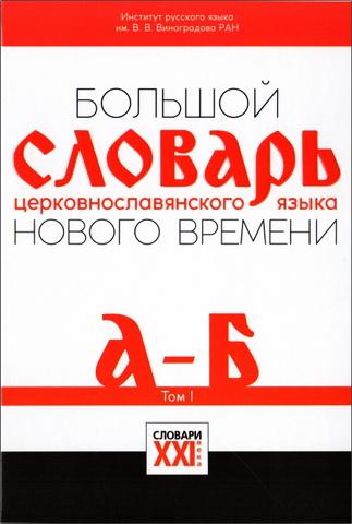 Большой словарь церковнославянского языка Нового времени. Том I