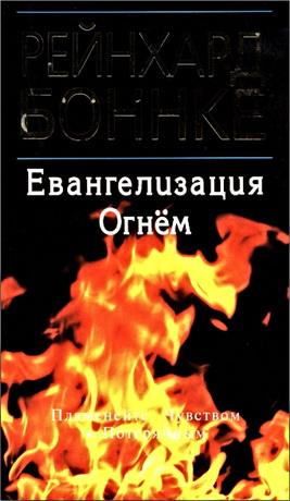 Рейнхард Боннке - Евангелизация огнем - Пламенейте чувством к потерянным