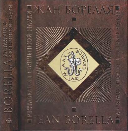 Борелля Жан - Реставрация священной науки