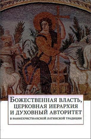 Божественная власть, церковная иерархия и духовный авторитет в раннехристианской латинской традиции