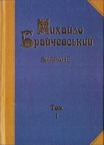 Брайчевський Михайло - Вибране