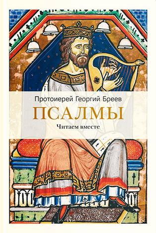 протоиерей Георгий Бреев – Псалмы. Читаем вместе