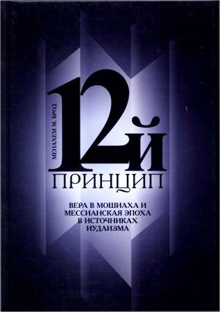 Менахем М. Брод - 12-й принцип. Вера в Мошиаха и мессианская эпоха в источниках иудаизма