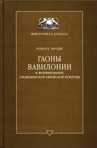 Роберт Броди – Гаоны Вавилонии и формирование средневековой еврейской культуры