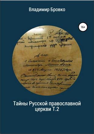 Владимир Бровко - Тайны Русской православной церкви - Том 2