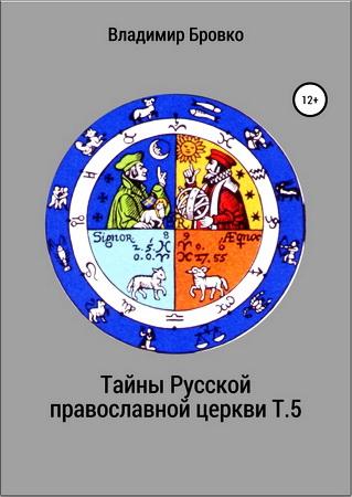 Владимир Бровко - Тайны Русской православной церкви - Том 5