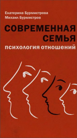 Екатерина и Михаил Бурмистровы – Современная семья – Психология отношений