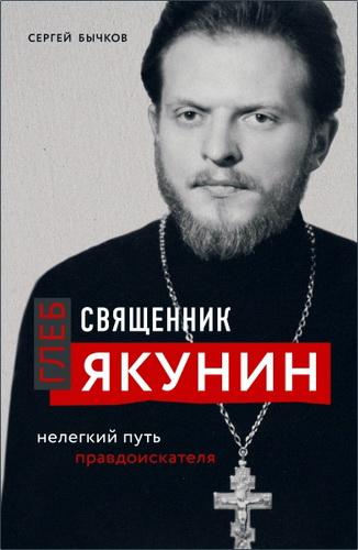 Сергей Сергеевич Бычков - Священник Глеб Якунин. Нелегкий путь правдоискателя