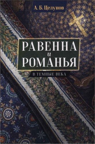 Андрей Борисович Целунов - Равенна и Романья в темные века