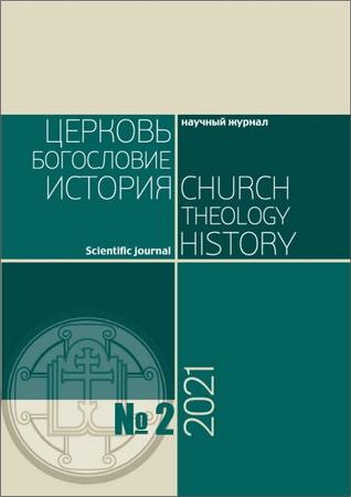 Церковь. Богословие. История - № 2 (2021)