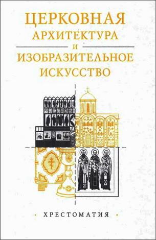 Церковная архитектура и изобразительное искусство - хрестоматия
