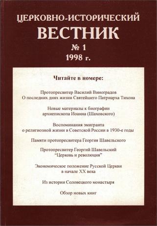 Церковно-исторический вестник - № 1 - 1998 г.